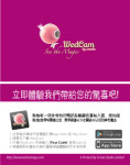 WedCam-magicinvite-instruction-card-purple